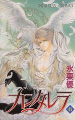 カンタレラ(6)(プリンセスC)(少女コミック)