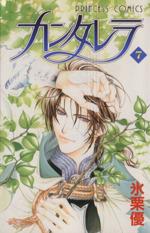 カンタレラ(7)(プリンセスC)(少女コミック)