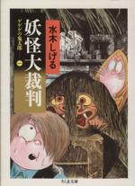 ゲゲゲの鬼太郎(ちくま文庫版)-妖怪大裁判(1)(ちくま文庫)(大人コミック)