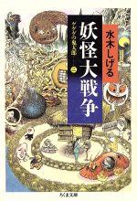 ゲゲゲの鬼太郎(ちくま文庫版)-妖怪大戦争(3)(ちくま文庫)(大人コミック)