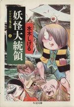 ゲゲゲの鬼太郎(ちくま文庫版)-妖怪大統領(5)(ちくま文庫)(大人コミック)