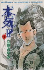 本気!Ⅱ(4)(チャンピオンC)(少年コミック)