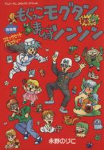 もぐっこモグタンVSまじょっ子ソンソン(アニメージュCSP)(少年コミック)