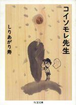 コイソモレ先生(文庫版)(ちくま文庫)(大人コミック)