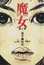 魔女(1)(IKKI C)(大人コミック)