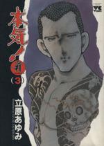 本気!サンダーナ(3)(ヤングチャンピオンC)(大人コミック)