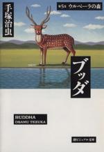 ブッダ(潮文庫版) ウルベ-ラの森(5)(潮ビジュアル文庫)(大人コミック)