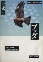 ブッダ(潮文庫版) スジャ-タ(6)(潮ビジュアル文庫)(大人コミック)