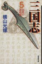 三国志(文庫版)(5)(潮漫画文庫)(大人コミック)