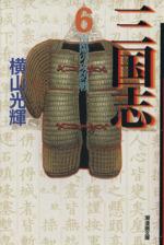 三国志(文庫版)(6)(潮漫画文庫)(大人コミック)