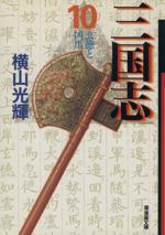 三国志(文庫版)(10)(潮漫画文庫)(大人コミック)