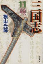 三国志(文庫版)(11)(潮漫画文庫)(大人コミック)