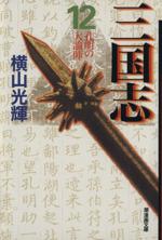 三国志(文庫版)(12)(潮漫画文庫)(大人コミック)