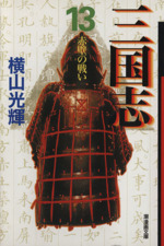 三国志(文庫版)(13)(潮漫画文庫)(大人コミック)