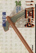 三国志(文庫版)(14)(潮漫画文庫)(大人コミック)