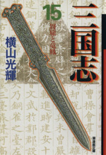 三国志(文庫版)(15)(潮漫画文庫)(大人コミック)
