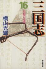 三国志(文庫版)(16)(潮漫画文庫)(大人コミック)