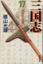 三国志(文庫版)(17)(潮漫画文庫)(大人コミック)