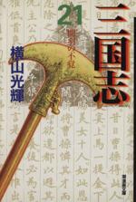 三国志(文庫版)(21)(潮漫画文庫)(大人コミック)