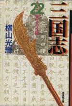 三国志(文庫版)(22)(潮漫画文庫)(大人コミック)