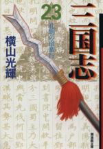 三国志(文庫版)(23)(潮漫画文庫)(大人コミック)