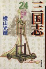 三国志(文庫版)(24)(潮漫画文庫)(大人コミック)