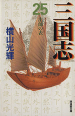 三国志(文庫版)(25)(潮漫画文庫)(大人コミック)