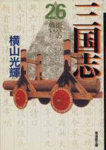 三国志(文庫版)(26)(潮漫画文庫)(大人コミック)