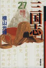 三国志(文庫版)(27)(潮漫画文庫)(大人コミック)