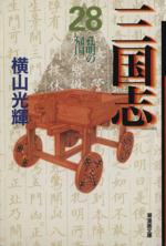 三国志(文庫版)(28)(潮漫画文庫)(大人コミック)