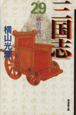 三国志(文庫版)(29)(潮漫画文庫)(大人コミック)