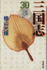 三国志(文庫版)(30)(潮漫画文庫)(大人コミック)