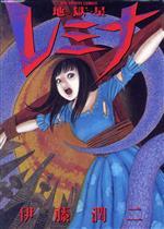 地獄星レミナ(ビッグC)(大人コミック)