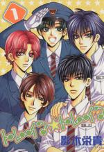 トレイン☆トレイン(1)(ウィングスC)(大人コミック)