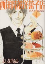 西洋骨董洋菓子店(4)(ウィングスC)(大人コミック)