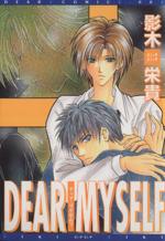 DEAR MYSELF(ディアプラスC)(大人コミック)
