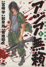 アジア無頼(1)(ヤングチャンピオンC)(大人コミック)