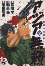 アジア無頼(2)(ヤングチャンピオンC)(大人コミック)