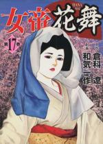女帝 花舞(17)(ニチブンC)(大人コミック)