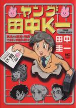 ヤング田中K一(ニチブンC)(大人コミック)