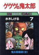 ゲゲゲの鬼太郎(サンC版)(7)(サンC)(少年コミック)