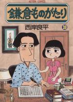 鎌倉ものがたり(20)(アクションC)(大人コミック)