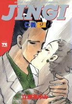 JINGI(仁義)(9)(ヤングチャンピオンC)(大人コミック)