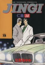 JINGI(仁義)(14)(ヤングチャンピオンC)(大人コミック)