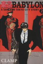 東京Babylon(文庫版) A save for Tokyo city story(2)(ウィングスC文庫)(大人コミック)