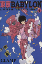 東京Babylon(文庫版) A save for Tokyo city story(4)(ウィングスC文庫)(大人コミック)