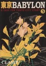 東京Babylon(文庫版) A save for Tokyo city story(5)(ウィングスC文庫)(大人コミック)