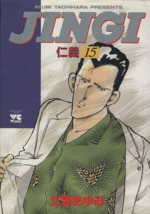 JINGI(仁義)(15)(ヤングチャンピオンC)(大人コミック)