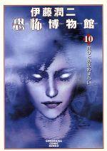 伊藤潤二恐怖博物館 死びとの恋わずらい(文庫版)(10)(ソノラマC文庫)(大人コミック)