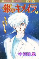 銀のキメイラ(2)(ひとみC)(少女コミック)